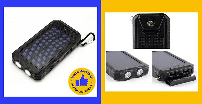 Внешний аккумулятор со встроенной солнечной панелью и фонариком