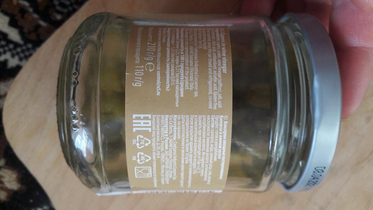 В составе винный уксус, сами каперсы, вода, аскорбиновая и лимонная кислота