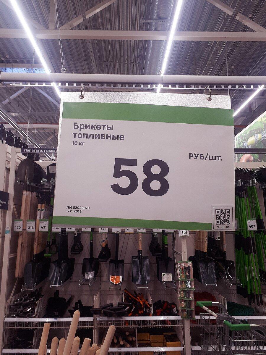 Брикеты за 58 рублей