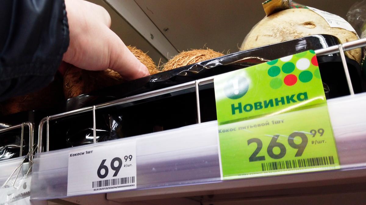 Ценники - 69 и 269. Почему на новинку надо заплатить лишние 200 рублей?