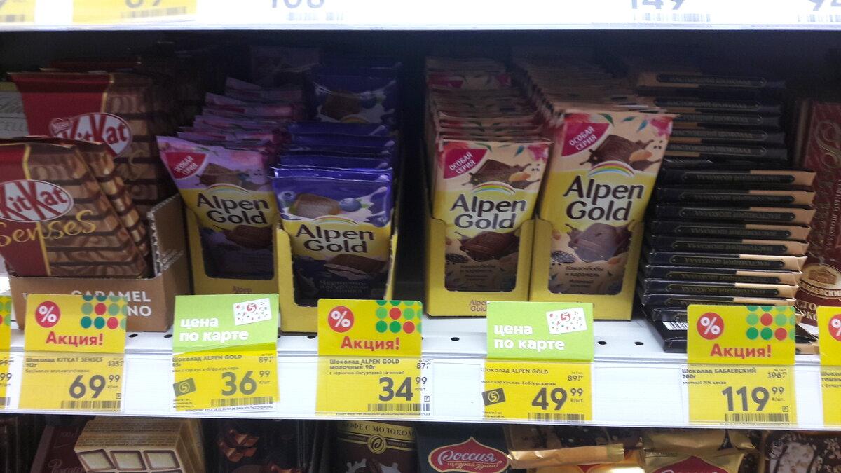 Шоколад в ассотрименте от 34 рублей
