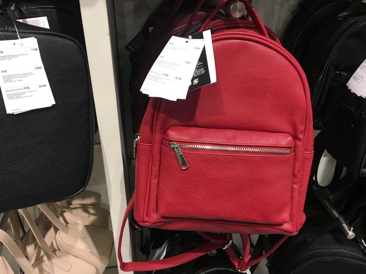 Красный рюкзак из H&M