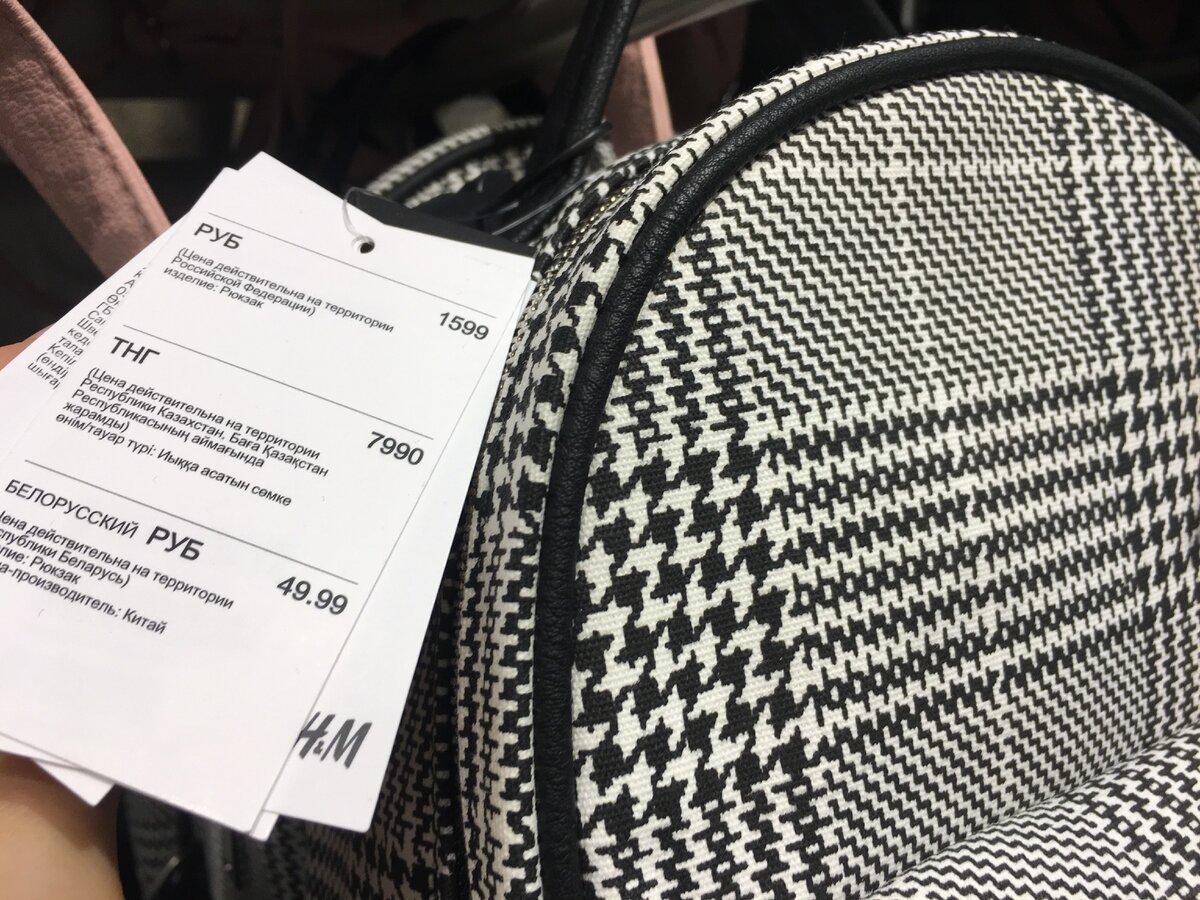 Рюкзак H&M в гусиную лапку