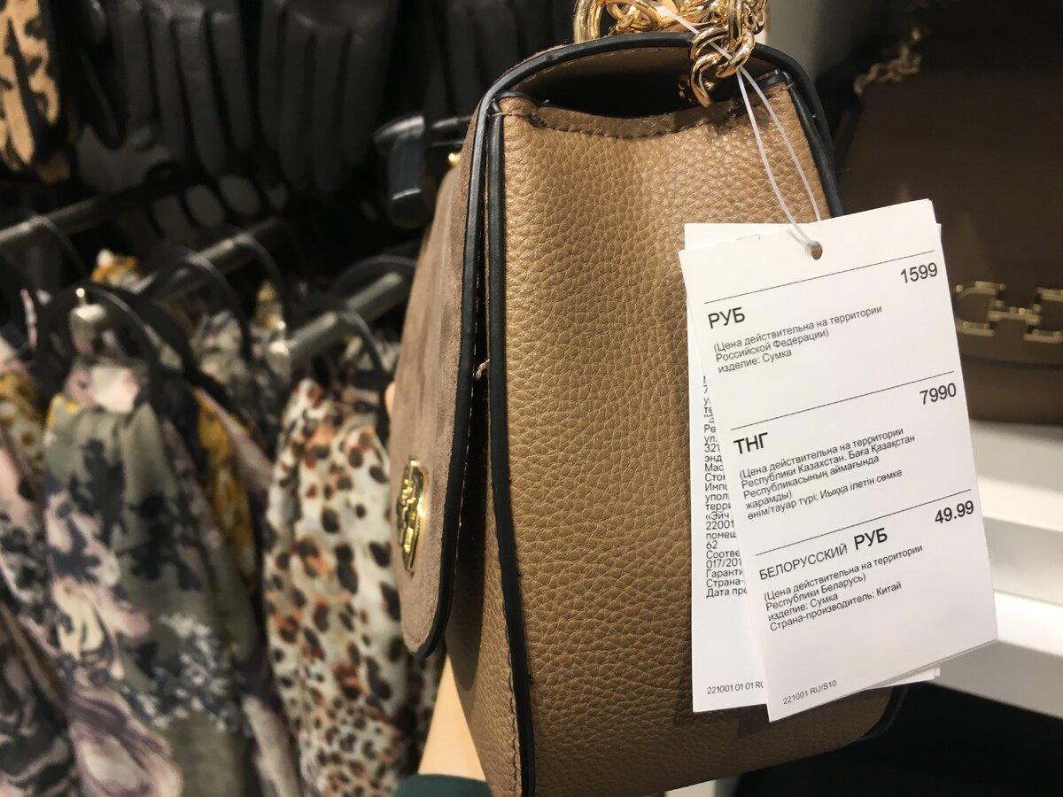 Сумка на цепочке из H&M